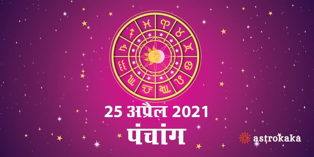 Aaj Ka Dainik Panchang 25 April 2021
