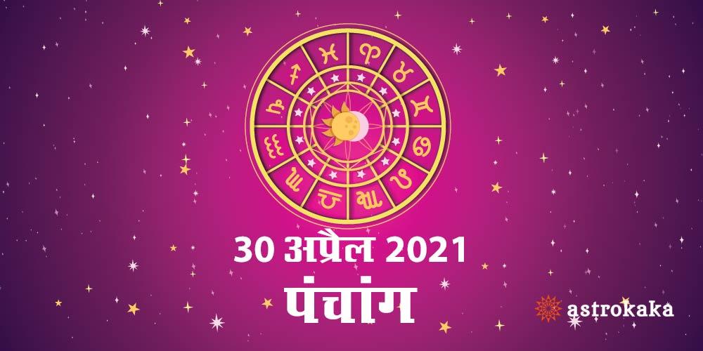 Aaj Ka Dainik Panchang 30 April 2021