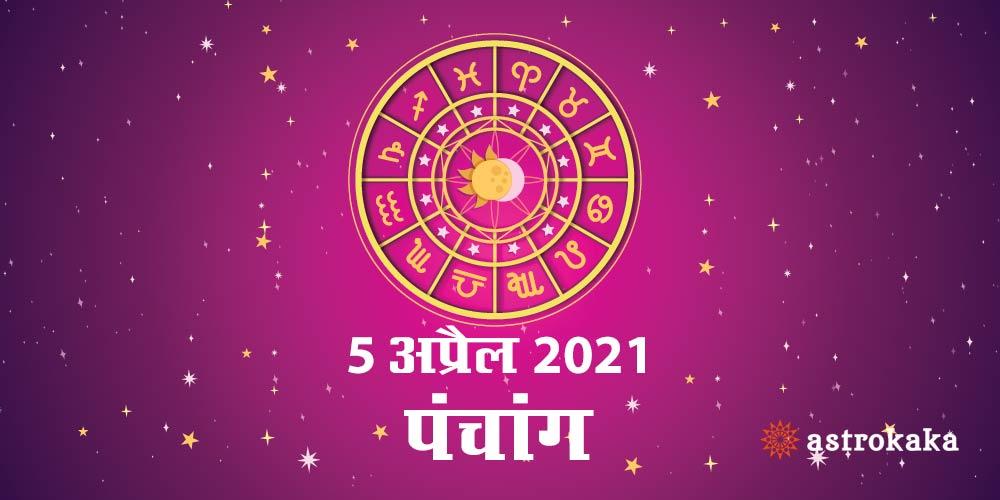 Aaj Ka Dainik Panchang 5 April 2021