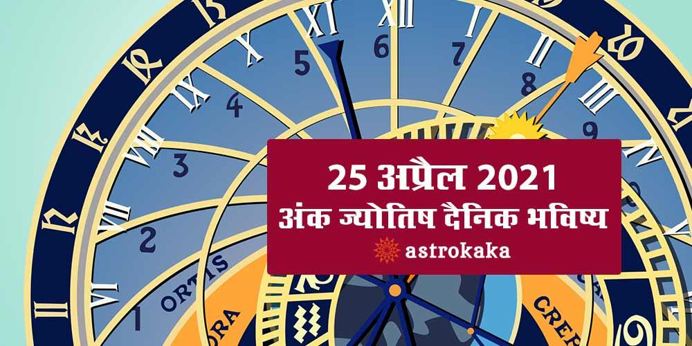 Daily Numerology Prediction 25 April 2021 Ank Jyotish Bhavishya