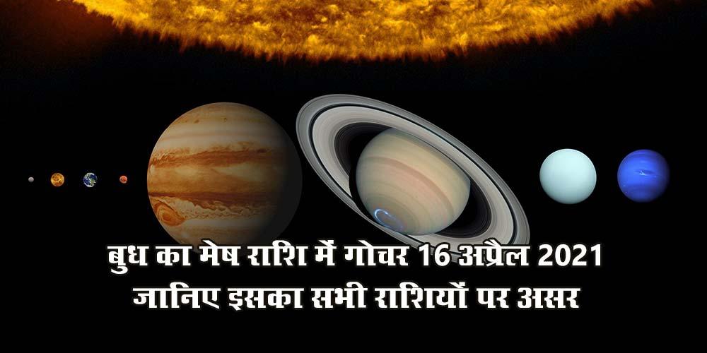 Budh ka mesh rashi mein gochar Mercury Transit in Aries 16 April 2021 effects on all Zodiac Signs
