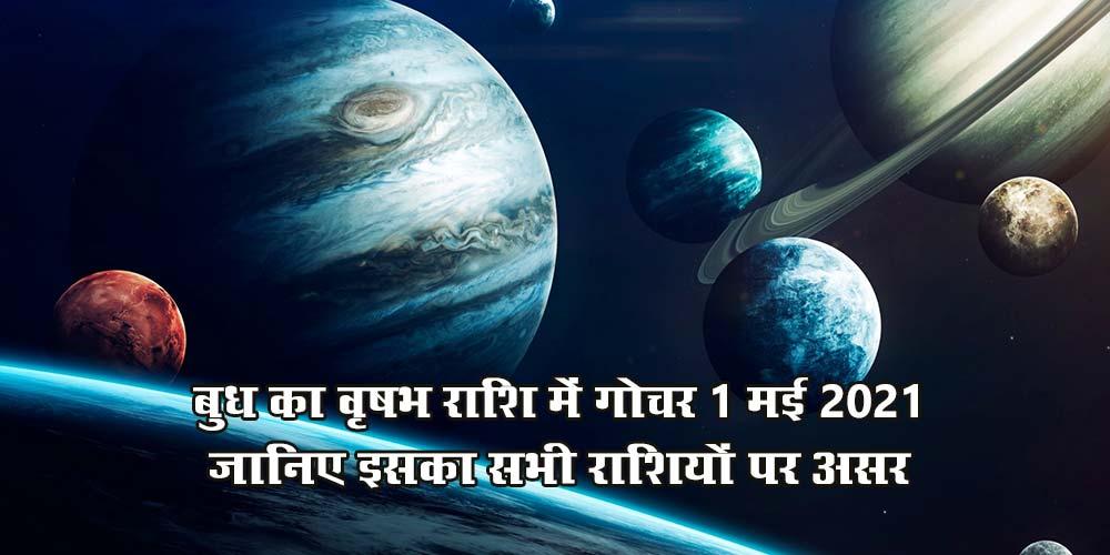 Budh ka vrishabha rashi mein gochar Mercury Transit in taurus 1 May 2021 effects on all Zodiac Signs