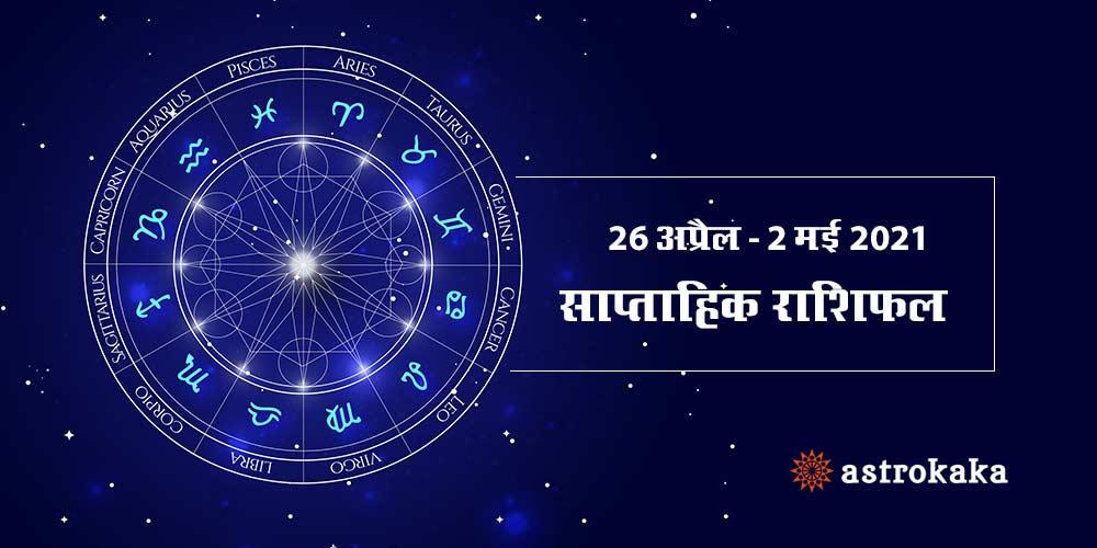 Weekly Horoscope 26 April to 2 May 2021 Saptahik Rashifal