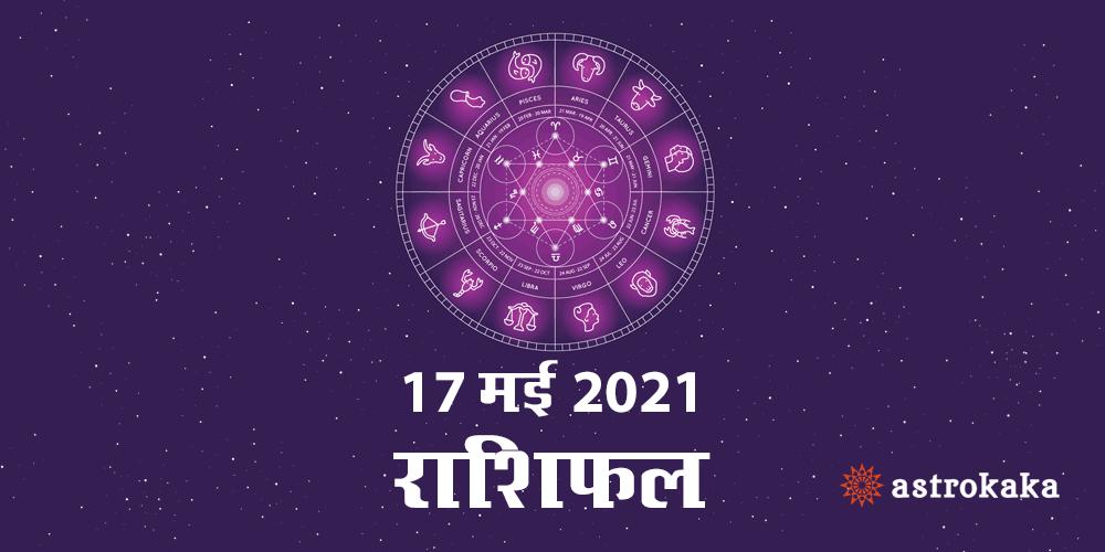 Horoscope Today Dainik Rashifal 17 May 2021 Astrology Prediction in Hindi