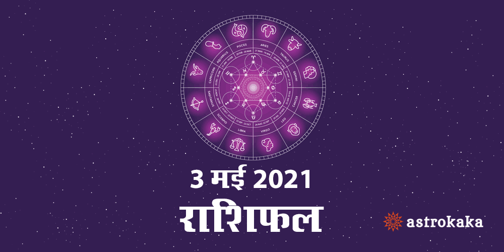 Horoscope Today Dainik Rashifal 3 May 2021 Astrology Prediction in Hindi