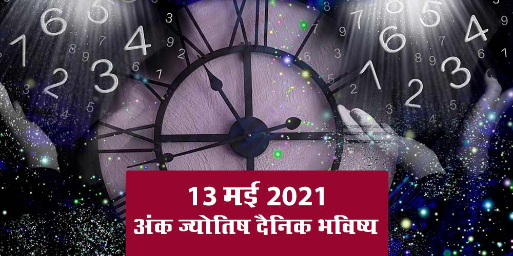 Daily Numerology Prediction 13 May 2021 Ank Jyotish Bhavishya