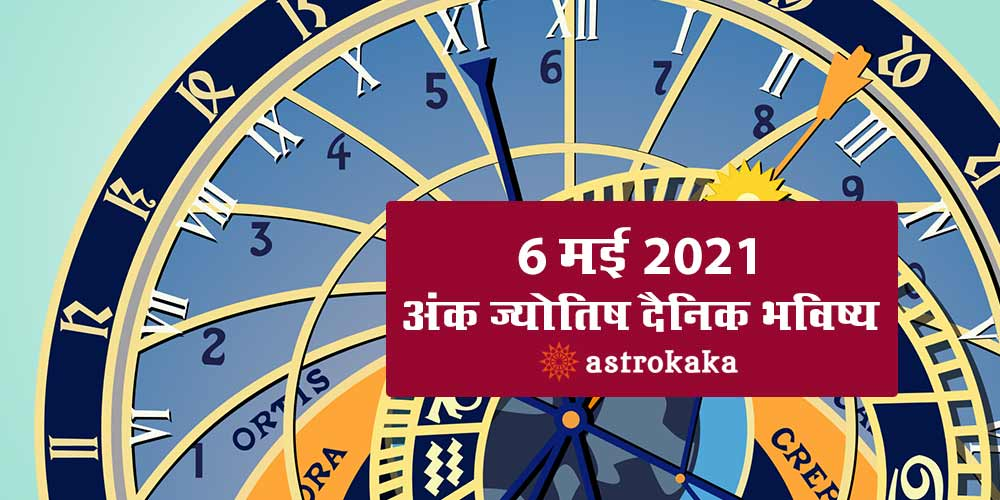 Daily Numerology Prediction 6 May 2021 Ank Jyotish Bhavishya