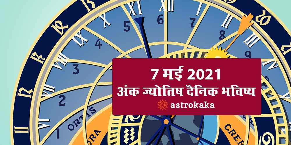 Daily Numerology Prediction 7 May 2021 Ank Jyotish Bhavishya