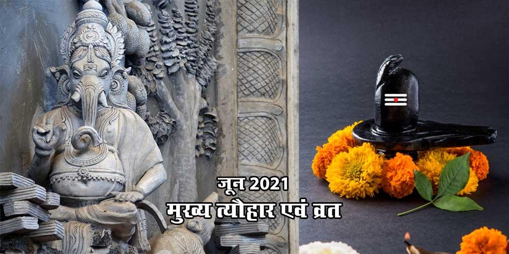 Hindu Festivals and Vrats Calendar June 2021