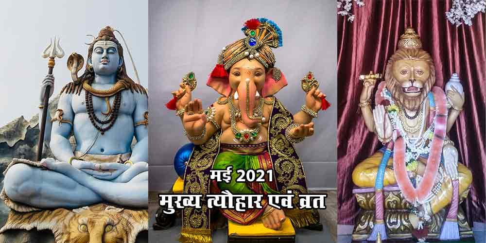 Hindu Festivals Calendar May 2021