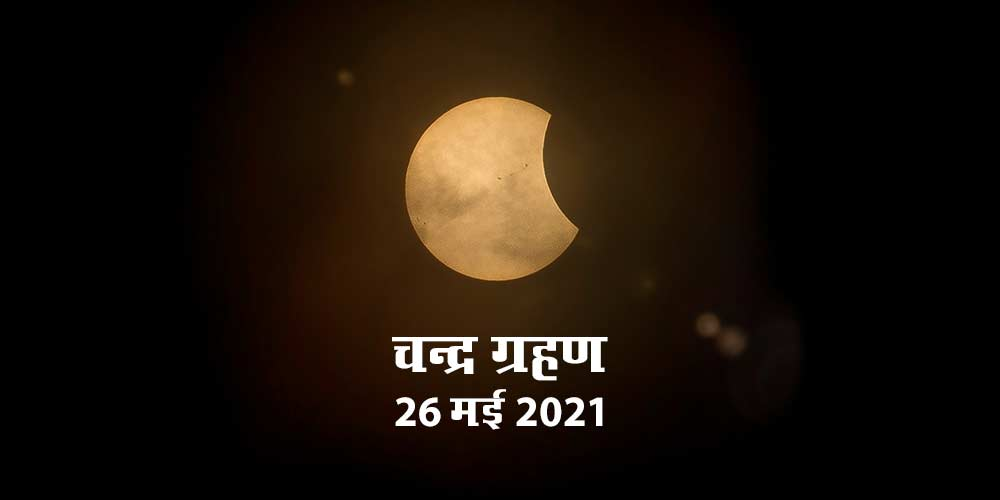 Lunar Eclipse May 2021 Explore Chandgra Grahan Time and Effects
