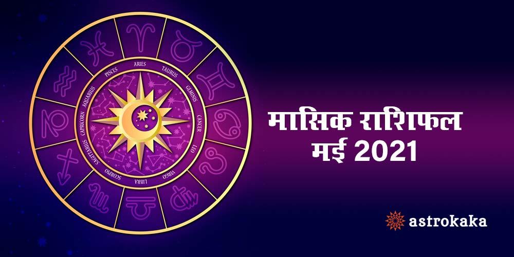 Monthly May 2021 Rashifal Horoscope in Hindi