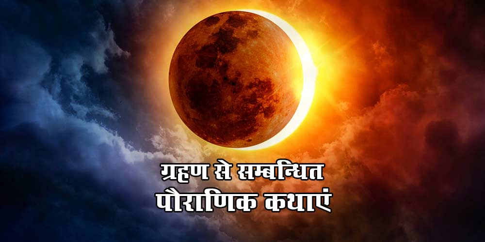 Story related to Eclipse (Grahan)