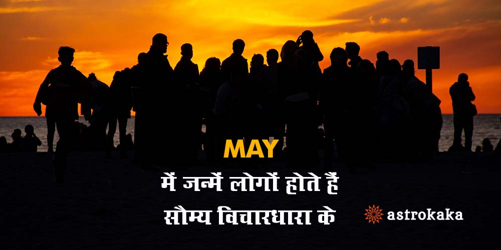 Characteristics, Nature, Traits and Life of People born in May Month