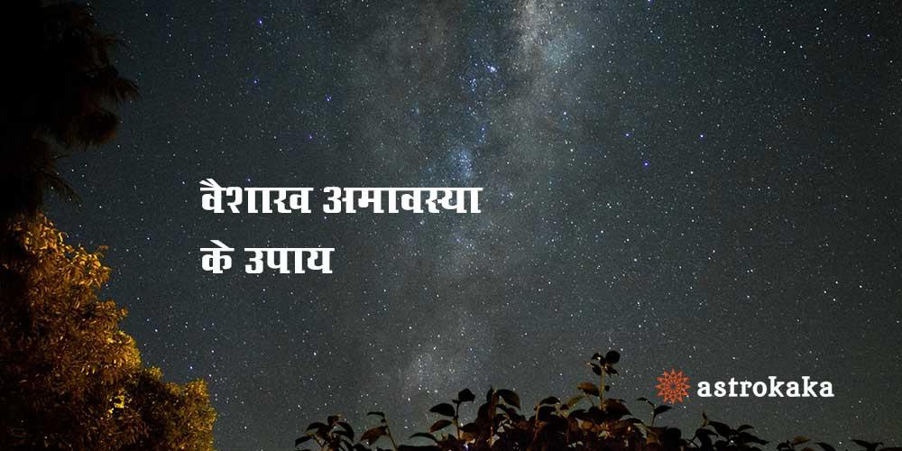 Vaishakh Amavasya Ke Upay