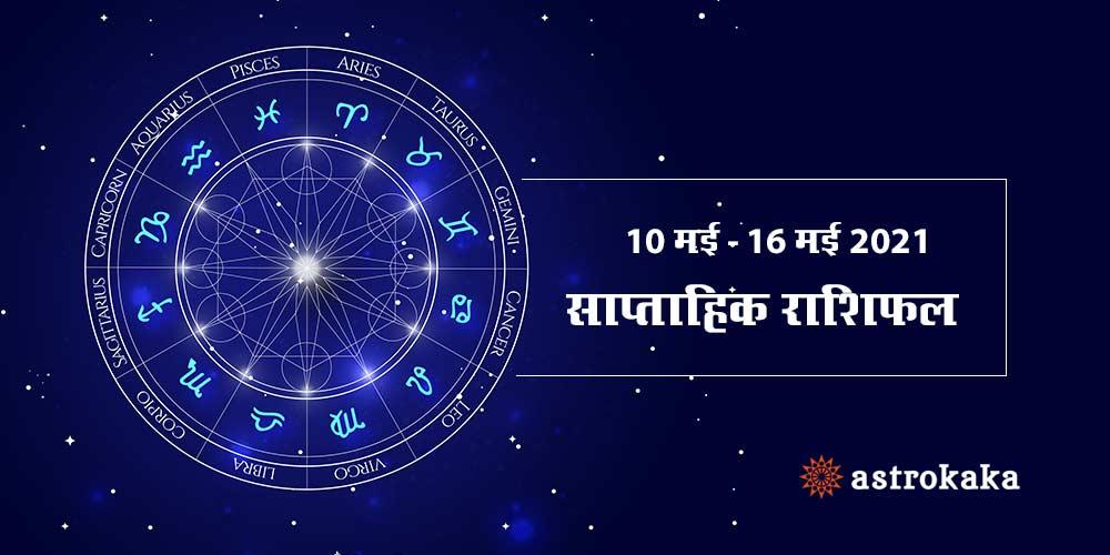 Weekly Horoscope 10 May to 16 May 2021 Saptahik Rashifal