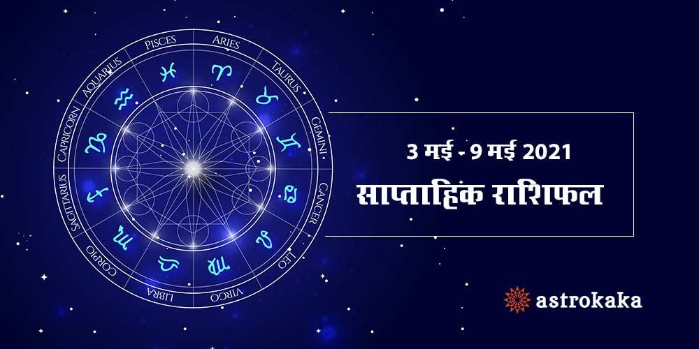Weekly Horoscope 3 May to 9 May 2021 Saptahik Rashifal