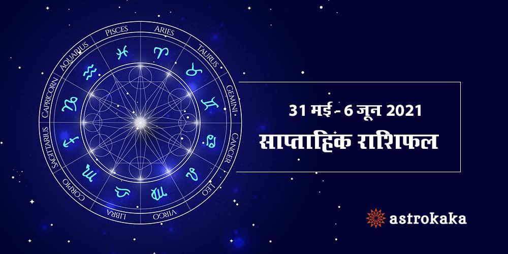 Weekly Horoscope 31 May to 6 June 2021 Saptahik Rashifal