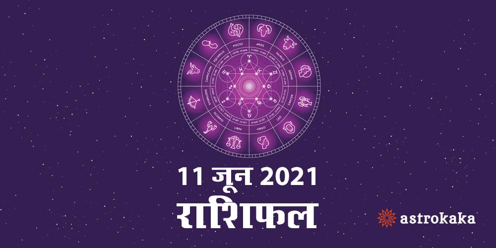 Horoscope Today Dainik Rashifal 11 June 2021 Astrology Prediction in Hindi
