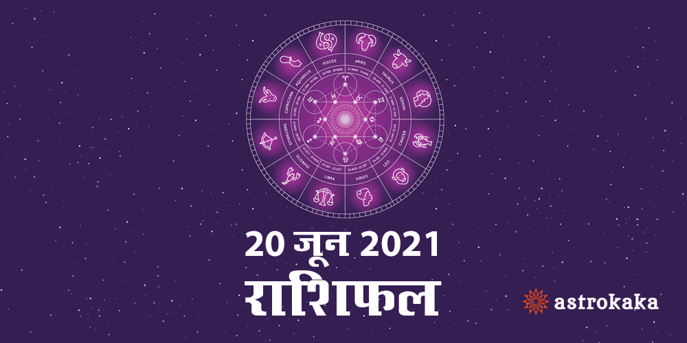 Horoscope Today Dainik Rashifal 20 June 2021 Astrology Prediction in Hindi