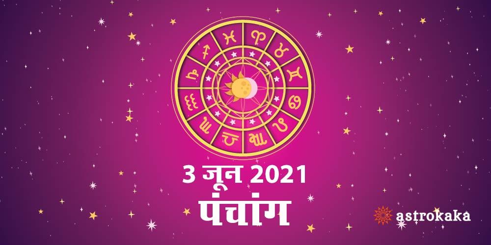Aaj Ka Dainik Panchang 3 June 2021