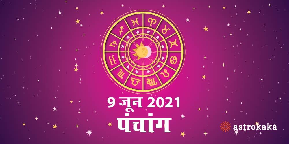 Aaj Ka Dainik Panchang 9 June 2021