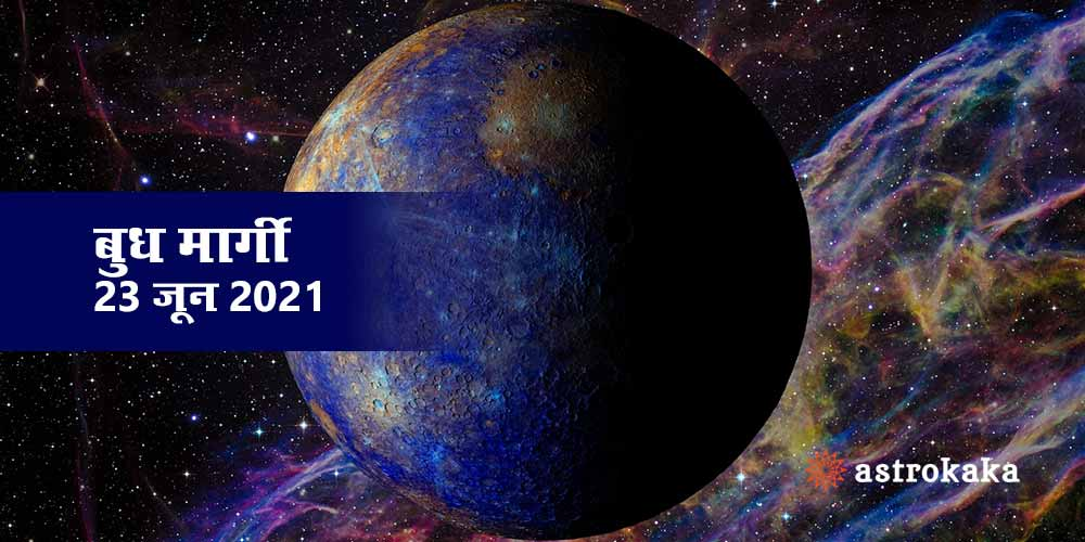 Mercury (Budh) Margi on 23 June 2021 in Taurus Know Its Impact on All Zodiac Signs