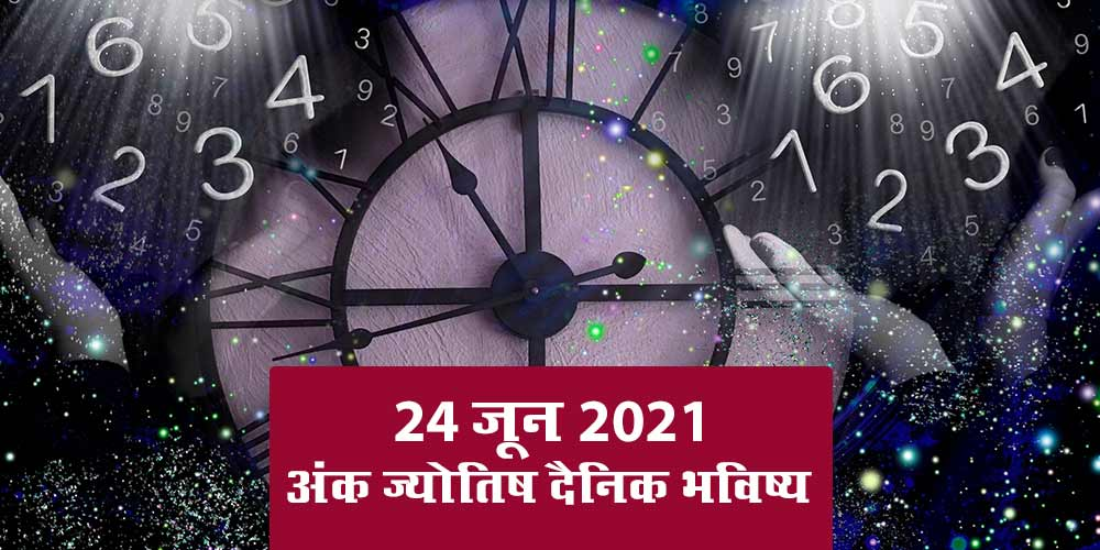 Daily Numerology Prediction 24 June 2021 Ank Jyotish Bhavishya