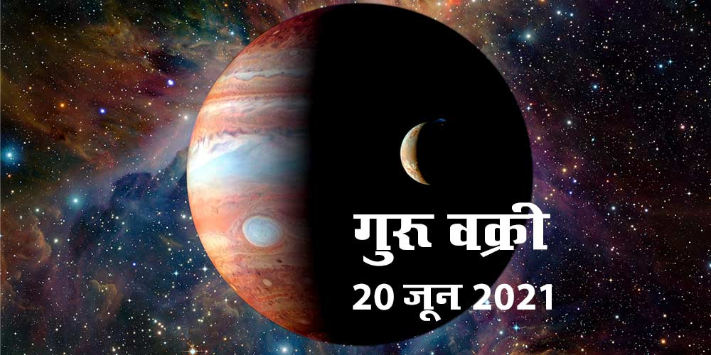 Guru Vakri 2021 Jupiter Retrograde in Aquarius impacts on all Zodiac Signs