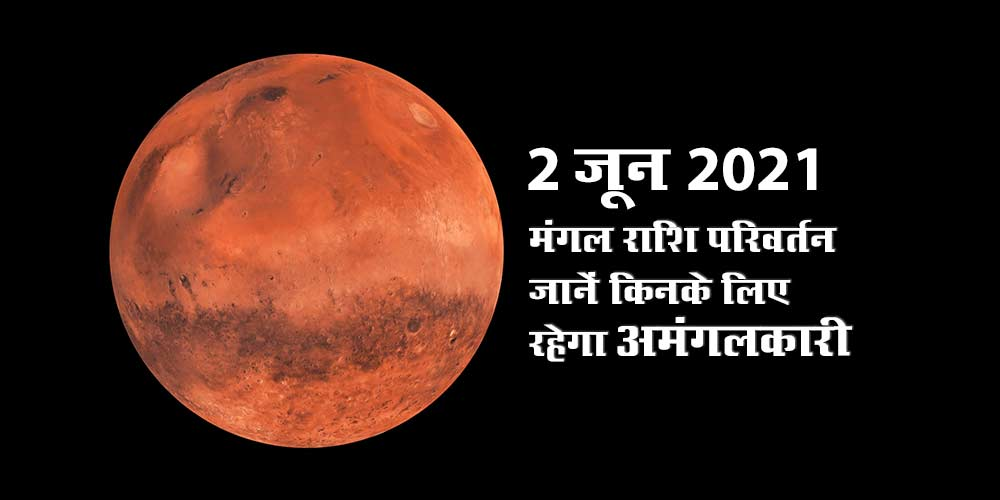 Mars Transit in Cancer (Kark Rashi) on 2 June 2021 will leave negative impacts on these Zodiac Signs