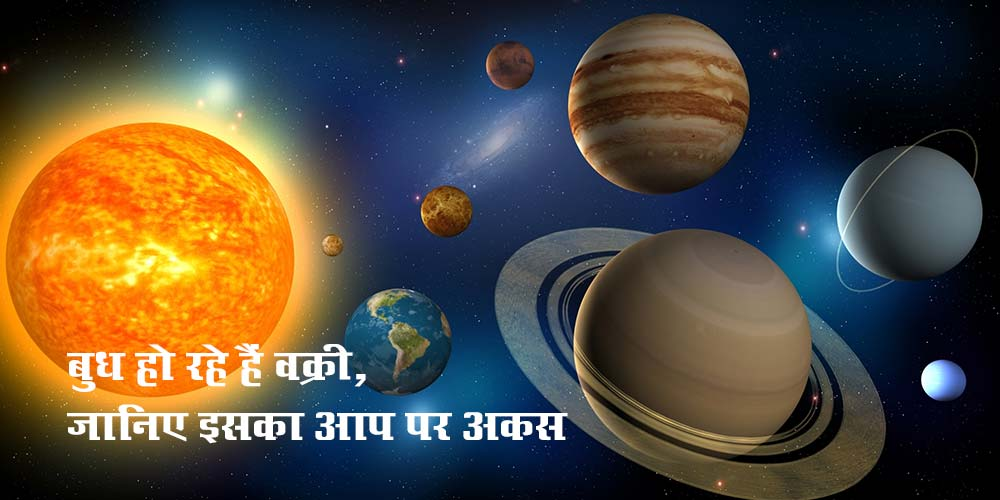 Mercury Transit Budh Vakri Gochar in Taurus (Vrishabha) on 3 June 2021 Effects on all Zodiac Signs