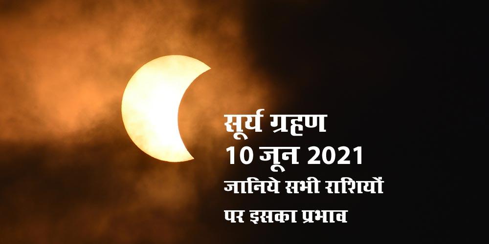 Surya Grahan (Solar Eclipse) 10 June 2021 Effects on all Rashi