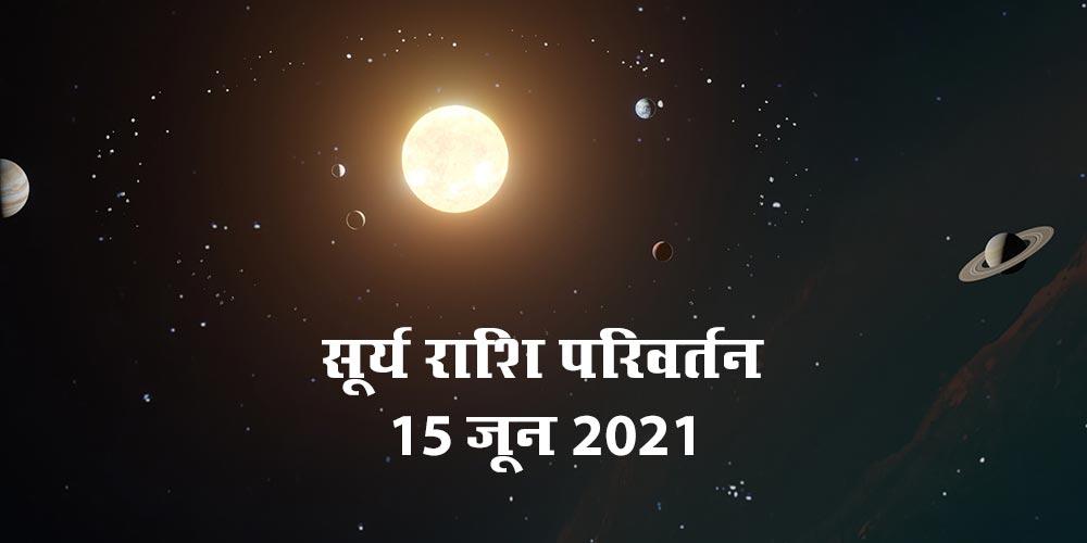 Sun Transit in Gemini (Mithun) June 2021 effects on all Zodiac signs