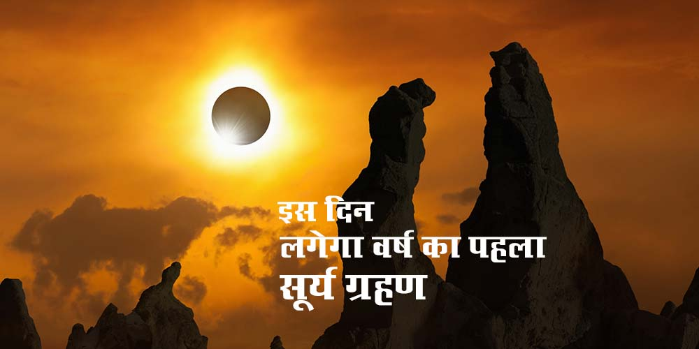 Surya Grahan (Solar Eclipse) June 2021 date, time and precautions