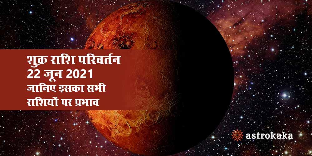 Venus Transit in Cancer (Kark Rashi) on 22 June 2021 Effects on all Zodiac Signs
