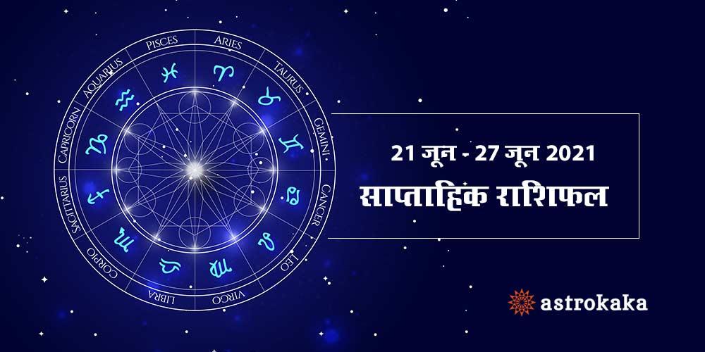 Weekly Horoscope 21 June to 27 June 2021 Saptahik Rashifal