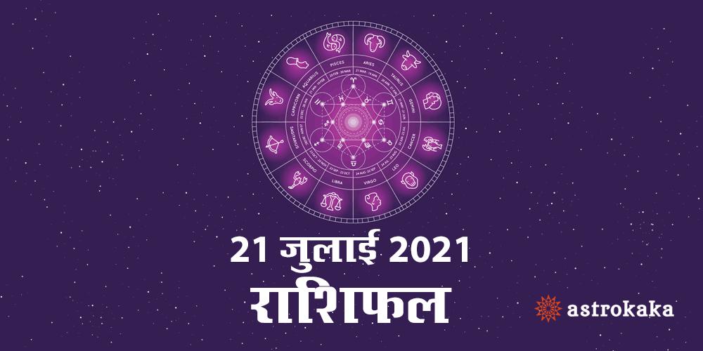 Horoscope Today Dainik Rashifal 21 July 2021 Astrology Prediction in Hindi