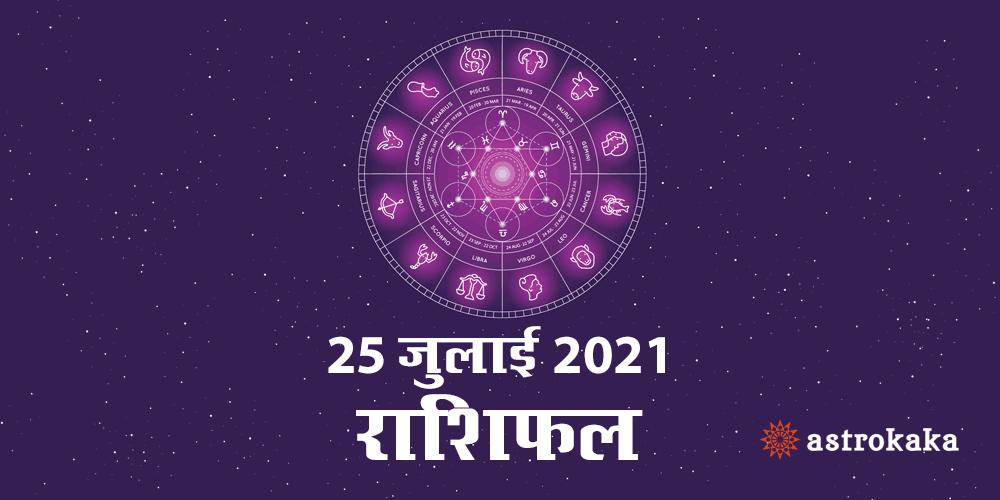 Horoscope Today Dainik Rashifal 25 July 2021 Astrology Prediction in Hindi