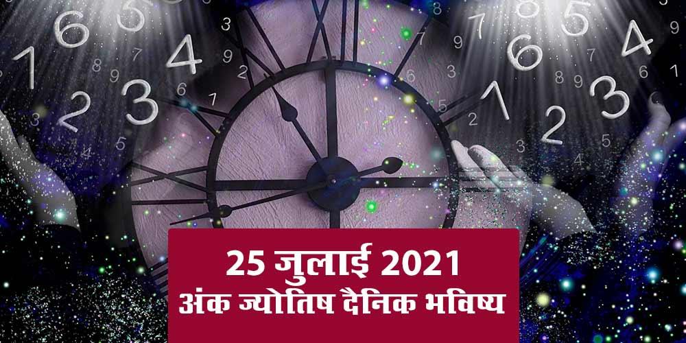 Daily Numerology Prediction 25 July 2021 Ank Jyotish Bhavishya