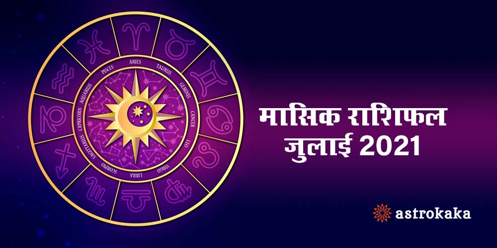 Monthly Rashifal Horoscope in Hindi for July 2021