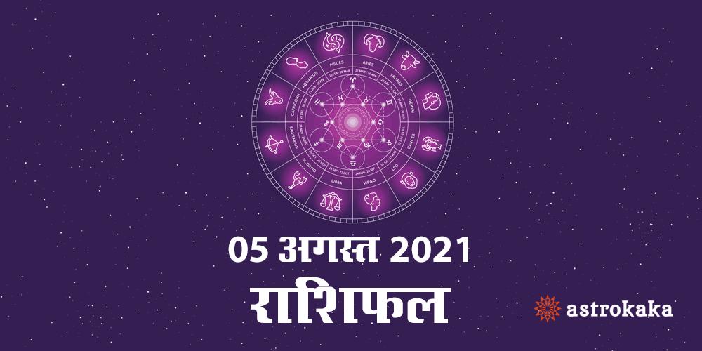 Horoscope Today Dainik Rashifal 5 August 2021 Astrology Prediction in Hindi