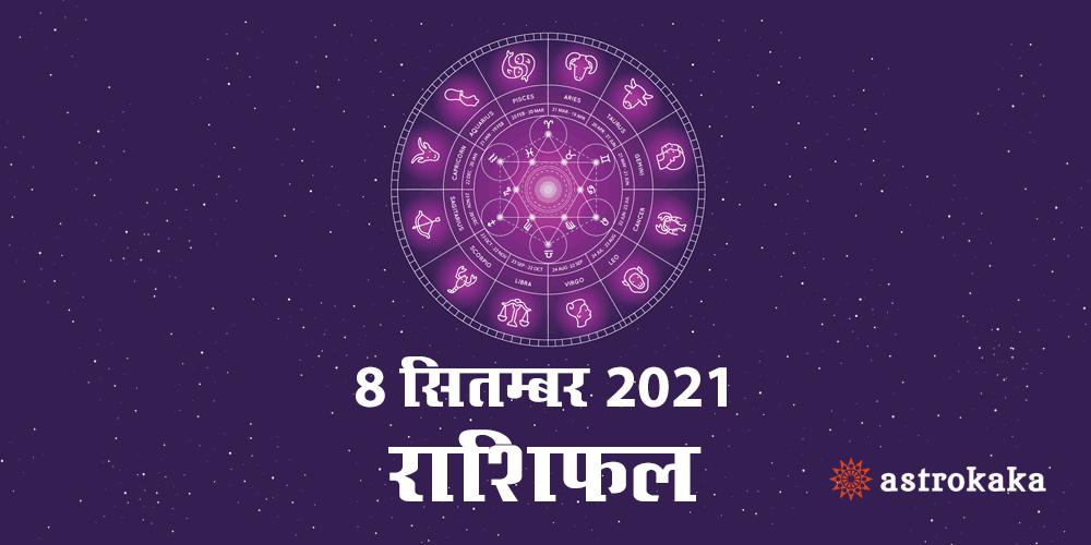 Horoscope Today Dainik Rashifal 8 September 2021 Astrology Prediction in Hindi