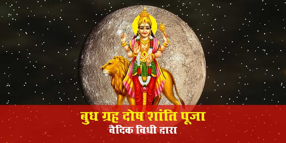 Budh Grah Shanti Puja Vaidik Mantra Vidhi